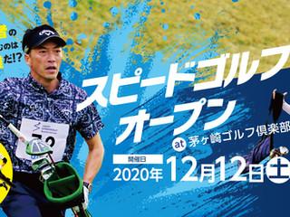 スピードゴルフオープン2020、12月12日開催!参加者募集スタート!