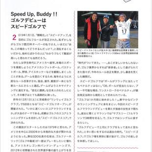 Speed Up, Buddy!! ゴルフデビューはスピードゴルフで