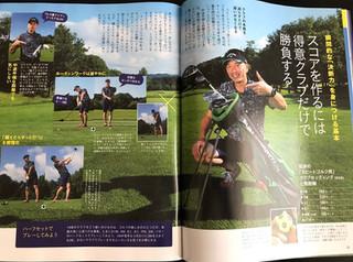 ゴルフ雑誌「ワッグル(10月号)」でスピードゴルフが取り上げられました