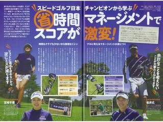 週刊パーゴルフでスピードゴルフが取り上げられました