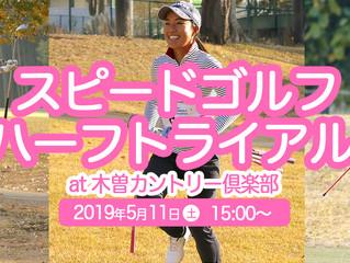 中部地方で初開催!スピードゴルフ体験イベント!