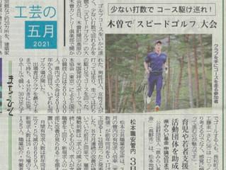 「信濃毎日新聞(5月11日付)」でスピードゴルフが取り上げられました