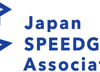 日本初開催決定!スピードゴルフ ワールドチャンピオンシップ2020