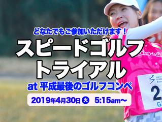 「平成最後の日」をスピードゴルフで駆け抜けよう!
