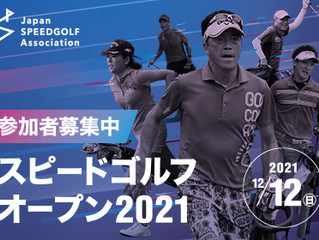 スピードゴルフオープン2021、12月12日開催!参加者募集スタート!