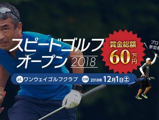 スピードゴルフオープン2018を12月1日に開催!参加者募集スタート!