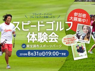 ゴルフ女子と参加しよう!スピードゴルフ体験会 at 東宝調布スポーツパーク