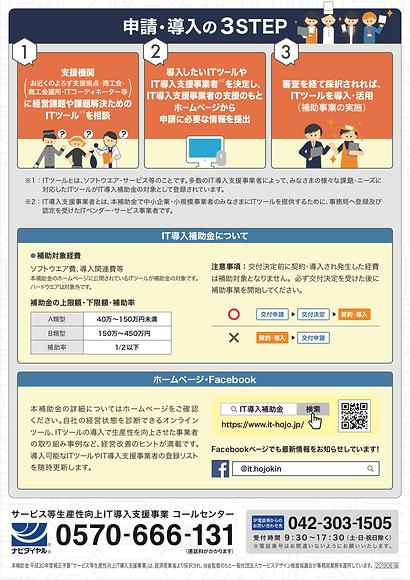 h30_ithojo_leaflet.png