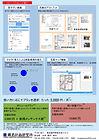 WEB 向け一枚資料_201903_2.jpg