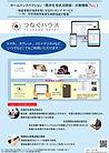 WEB 向け一枚資料_201903.jpg
