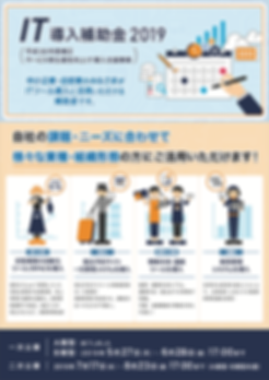 h30_ithojo_leaflet1.png