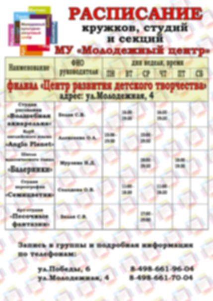 Расписание 4ч (сайт)_page-0001.jpg