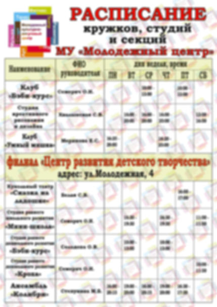 Расписание 3ч (сайт)_page-0001.jpg
