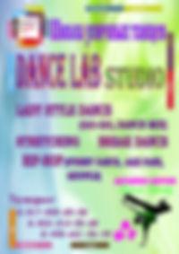 афиша Dancelabstudio для Ледистайла_page