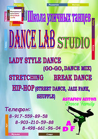 афиша Dancelabstudio для Ледистайла_page