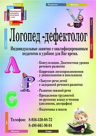 Афиша Логопед МКДЦ_page-0001.jpg