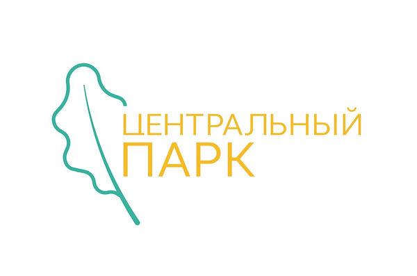 ЛОГОТИП центральный парк.jpg