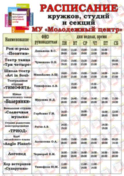 Расписание 2ч (сайт)_page-0001.jpg