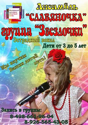 Славяночка - Звездочка_page-0001.jpg