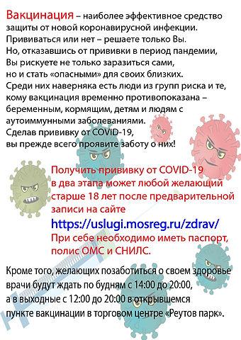 Вакцинация - вариант 1_page-0001.jpg