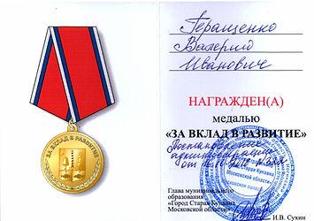 Награды 100001.jpg