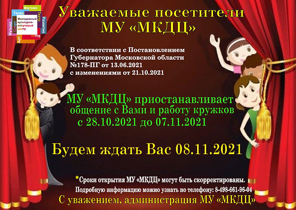 (2)Объявление коронавирус ноябрь_page-0001.jpg