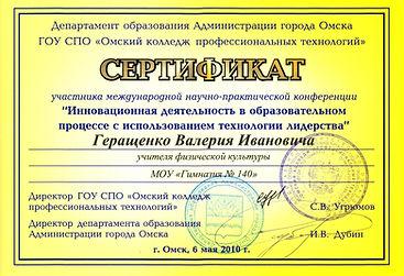 Сертификаты 30002.jpg