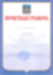 Награды 200003.jpg