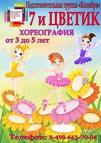 Афиша Семицветик.jpg