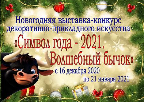 Символ года 2021 АФИША_page-0001.jpg
