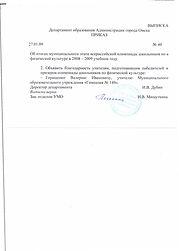Награды 100004.jpg
