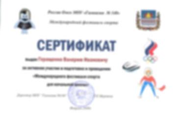 Сертификаты 30004.jpg