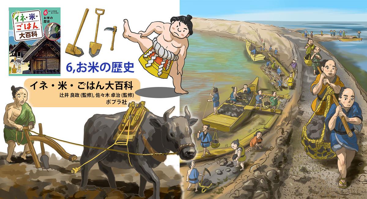 イネ・米・ごはん大百科6巻