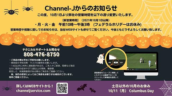 10月0チャンネル2021 (1).jpg