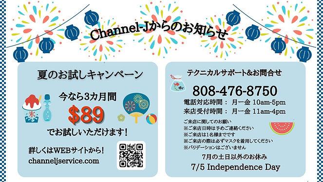 7月0チャンネル.jpg
