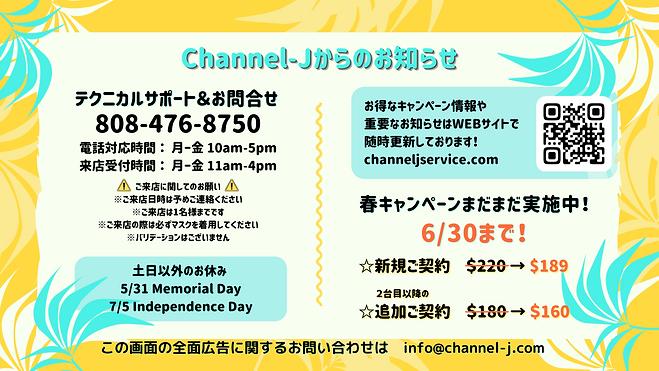 5月0チャンネル.png