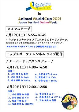 アニマルワールドカップ2021