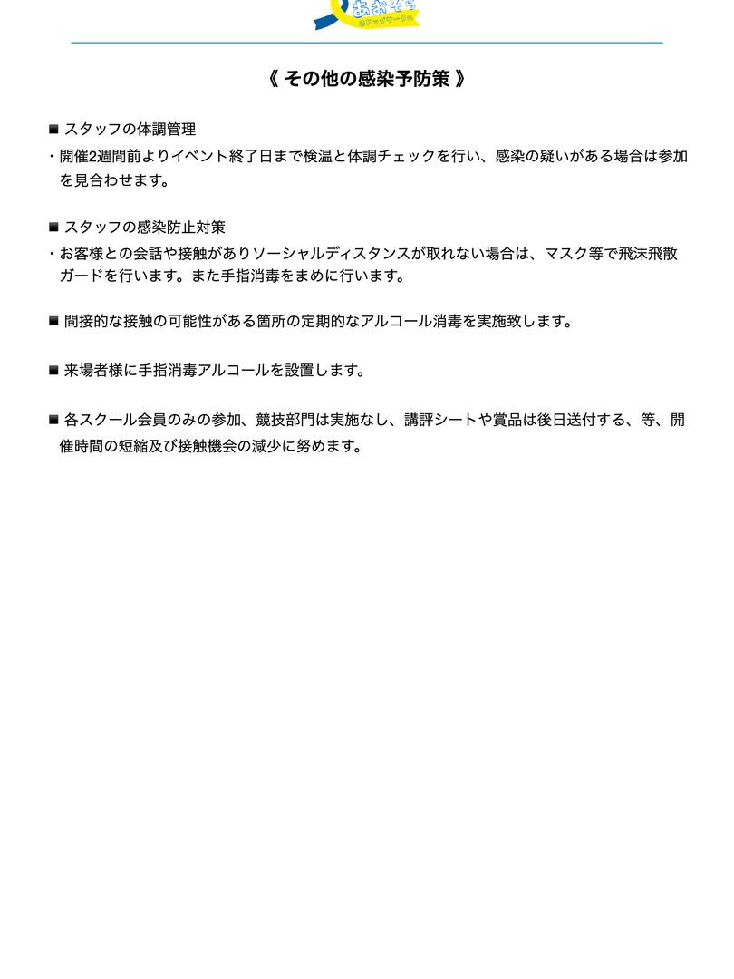新型コロナウィルス感染予防対策について2.jpg