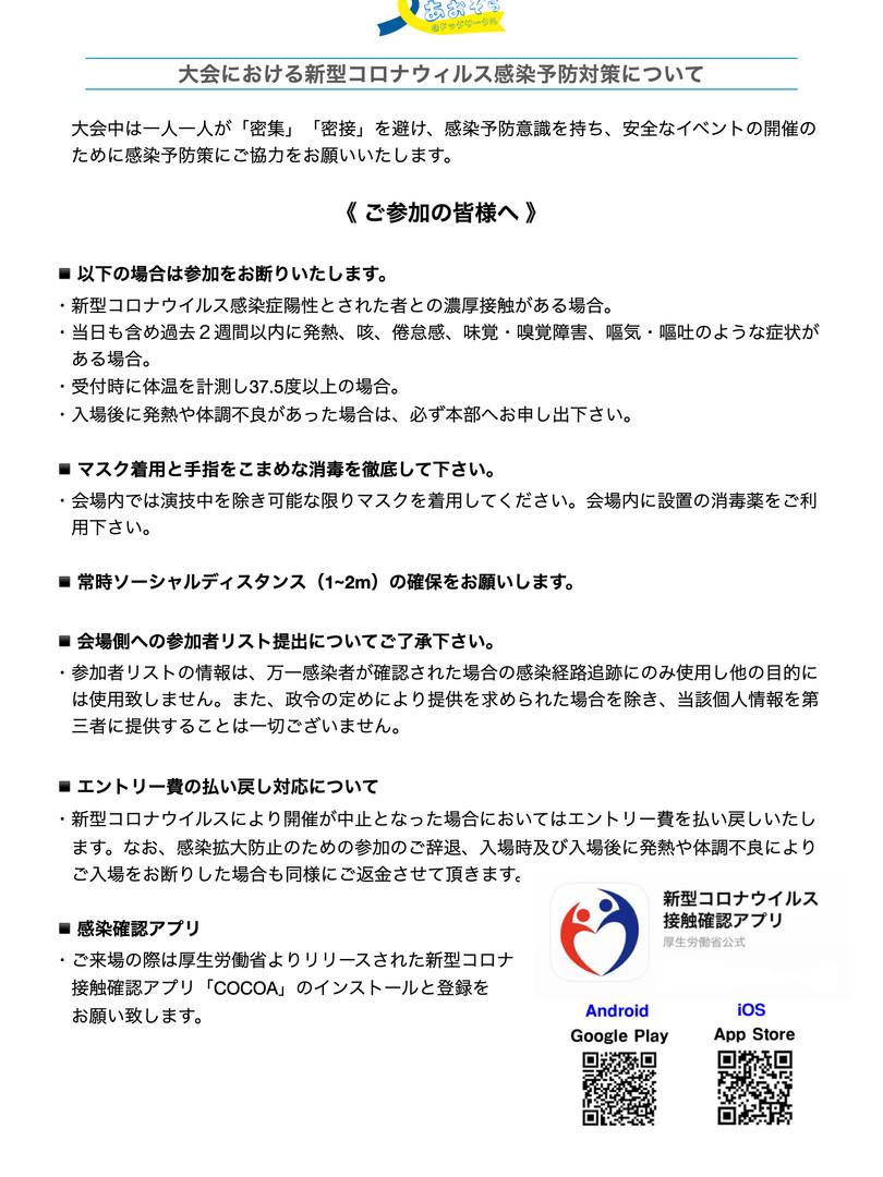 新型コロナウィルス感染予防対策について.jpg