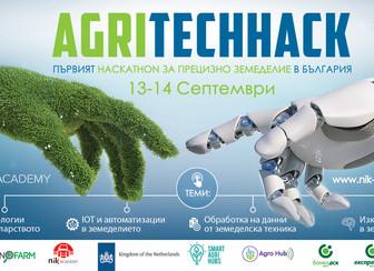 Първият български AgriTechHack ще се проведе на 13 и 14 септември 2019 г. в Шумен
