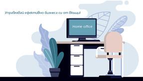 Ефективният домашен офис