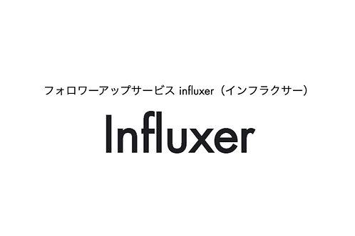 フォロワーアップシステム Influxer