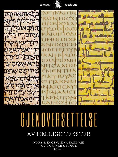 Gjenoversettelse av hellige tekster