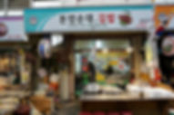 Donam Jeil Market - Famous Soondae Store & Getting There | Seoul, South Korea