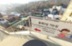 Bukchon Hanok Village - Way to Dolgaedan-gil (Samcheongdong) & Getting There   Seoul, South Korea