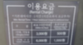 Yeouido Hangang Park - Bicycle Rental Charges | KoreaToDo