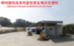 High1 Resort - Mountain Condominium Check-In Center   South Korea
