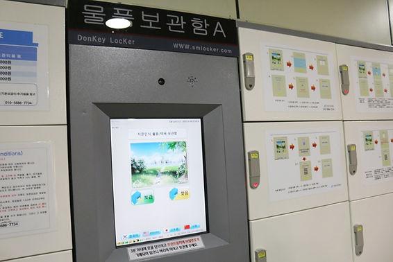 Busan Station Lockers   Busan, South Korea