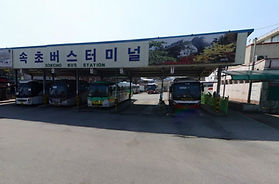 Sokcho Intercity Bus Terminal for for Seoraksan National Park | Overnight Trip from Seoul, Korea