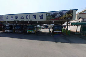 Sokcho Intercity Bus Terminal for for Seoraksan National Park | Overnight Trip from Seoul, Korea